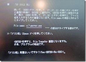 送信ファイル設定